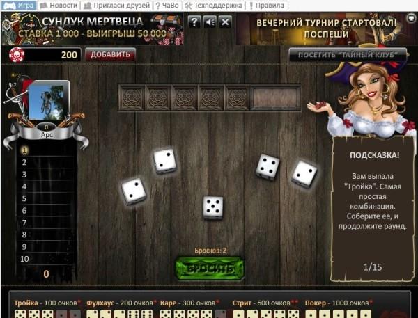 Покер на костях сундук мертвеца играть онлайн майнкрафт играть на карте играть бесплатно