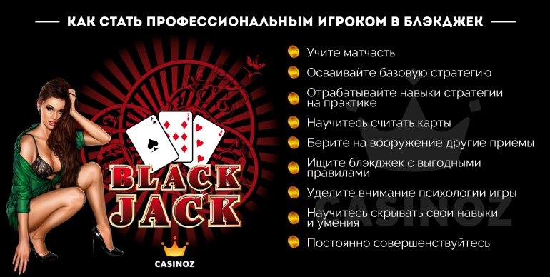 казино с блэкджеком с бездепозитным бонусом