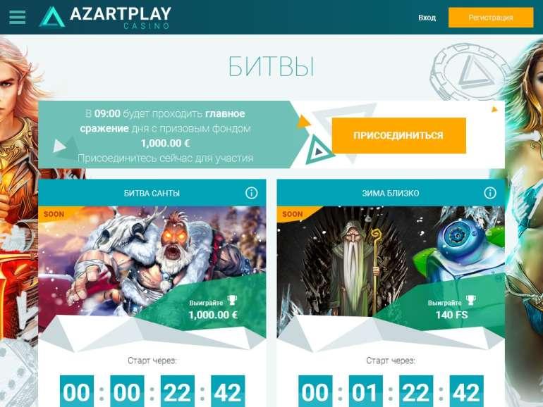 онлайн азартплей казино